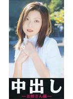 (jqx007)[JQX-007] 中出し-お姉さん編-(2) ダウンロード