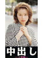 (jqx009)[JQX-009] 中出し-人妻編-(2) ダウンロード