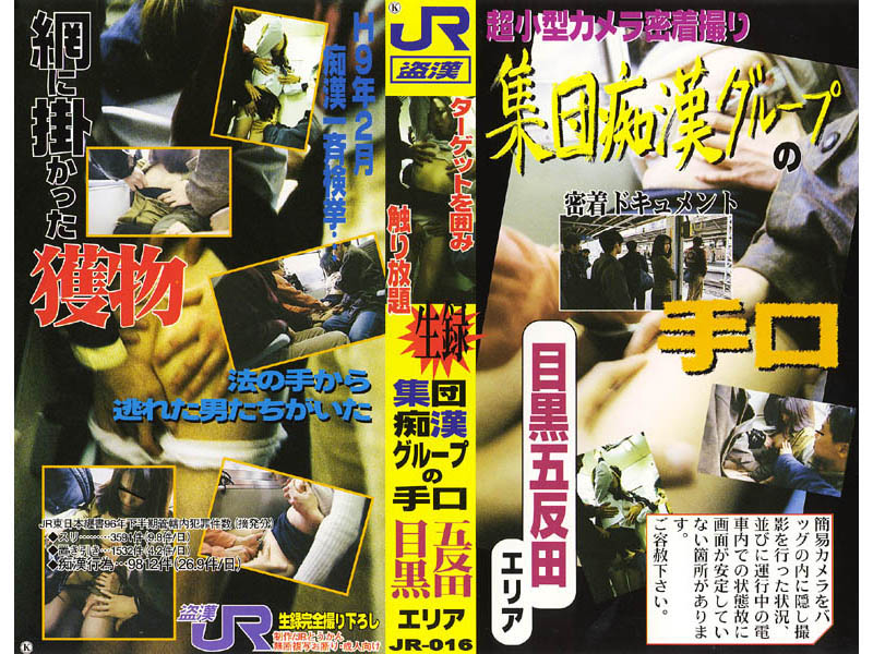 生録 集団痴漢グループの手口 目黒五反田エリア