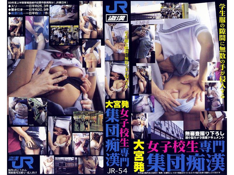 (jr054)[JR-054] 大宮発 女子校生専門集団痴漢 ダウンロード