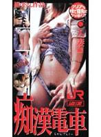 (jr075)[JR-075] 痴漢電車 人妻編 ダウンロード