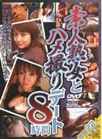 (jthx001)[JTHX-001] 素人熟女とハメ撮りデート 8時間 ダウンロード