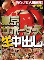 ○京 サポーターズ 生中出し ダウンロード