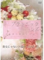 プラトニックレズ 〜真実の愛がここに〜 ダウンロード