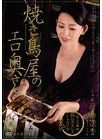 (juc020)[JUC-020] 焼き鳥屋のエロ奥さん 羽鳥澄香 ダウンロード