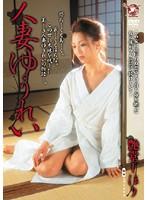 「人妻ゆうれい 艶堂しほり」のパッケージ画像