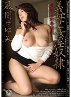 (juc032)[JUC-032] 義母姦淫奴隷 裏切りの恥辱遊戯 風間ゆみ ダウンロード