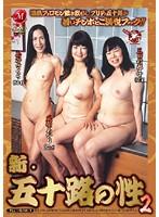 (juc036)[JUC-036] 新・五十路の性 2 ダウンロード