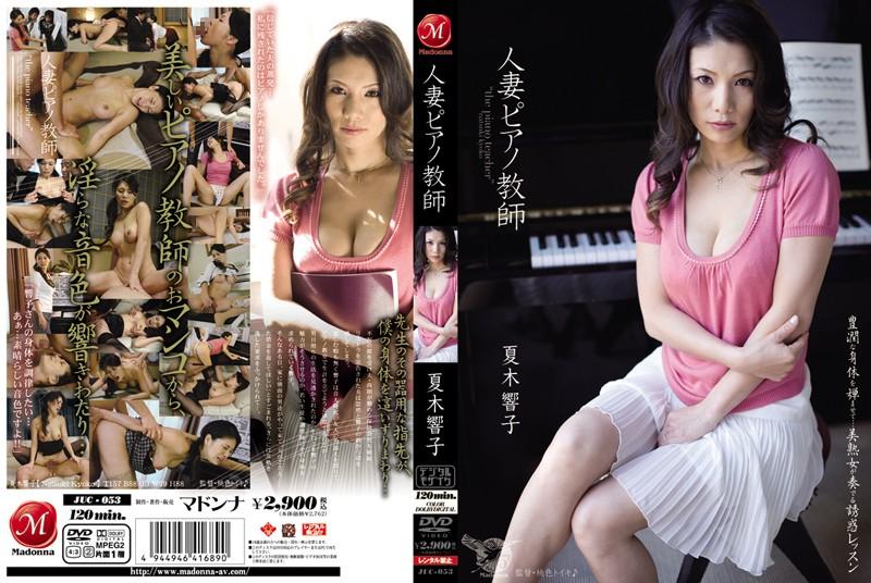 教室にて、人妻、夏木響子出演の騎乗位無料熟女動画像。人妻ピアノ教師 夏木響子