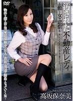 汚された不動産レディ [JUC-056]