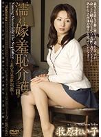 (juc00065)[JUC-065] 濡れ嫁・羞恥介護 〜義父の柔肌調教〜 牧原れい子 ダウンロード