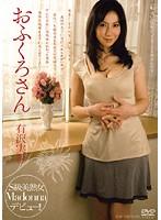 「おふくろさん 有沢実紗」のパッケージ画像