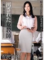 「汚された女教師 有沢実紗」のパッケージ画像