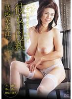 (juc00086)[JUC-086] 彼女の母親 時越芙美江 ダウンロード