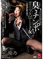 (juc00101)[JUC-101] 臭いチンポをディープスロートする女-女現場監督・優乃- 星優乃 ダウンロード