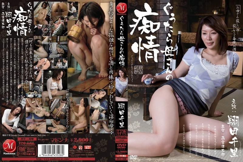 お母さん、翔田千里出演の騎乗位無料熟女動画像。ぐうたら母さんの痴情 翔田千里