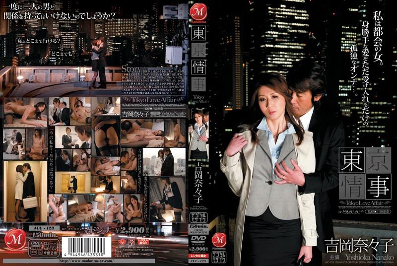 オフィスにて、人妻、吉岡奈々子出演の不倫無料熟女動画像。東京情事 吉岡奈々子