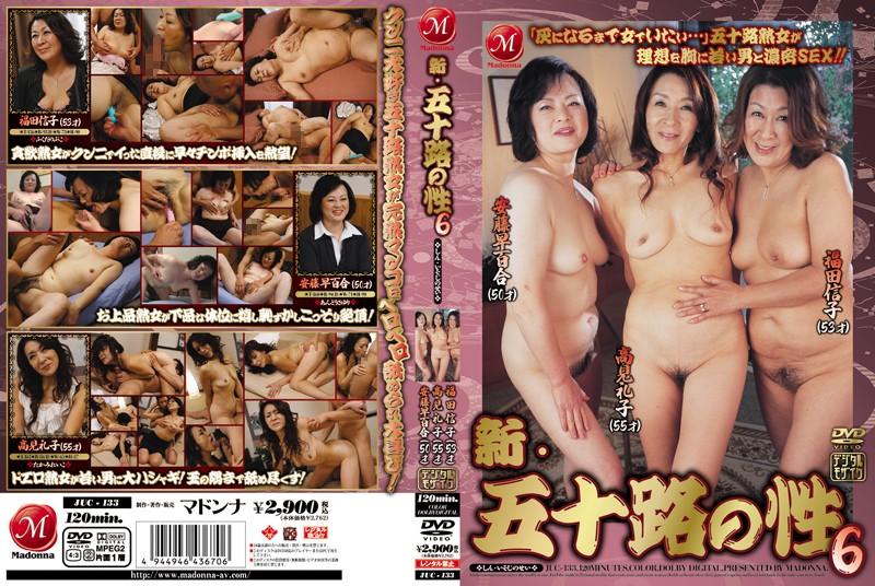 淫乱の熟女、福田信子出演のクンニ無料動画像。新・五十路の性 6