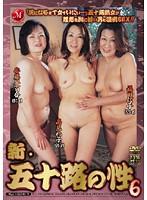 (juc00133)[JUC-133] 新・五十路の性 6 ダウンロード