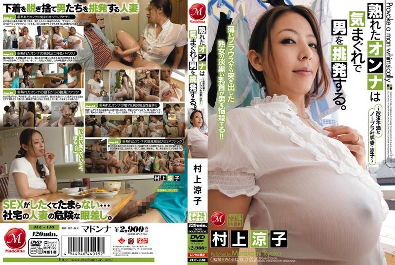 熟女、村上涼子(中村りかこ、黒木菜穂)出演の3P無料動画像。熟れたオンナは気まぐれで男を挑発する!