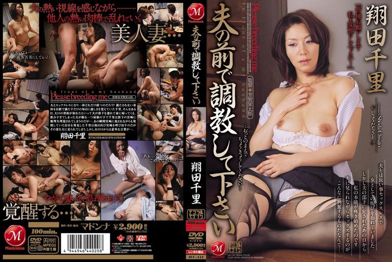 人妻、翔田千里出演の調教無料熟女動画像。夫の前で調教して下さい 翔田千里
