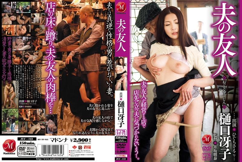 熟女、樋口冴子(桐島千沙)出演の不倫無料動画像。夫の友人 樋口冴子