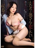 となりの奥さんを犯したい 三咲恭子