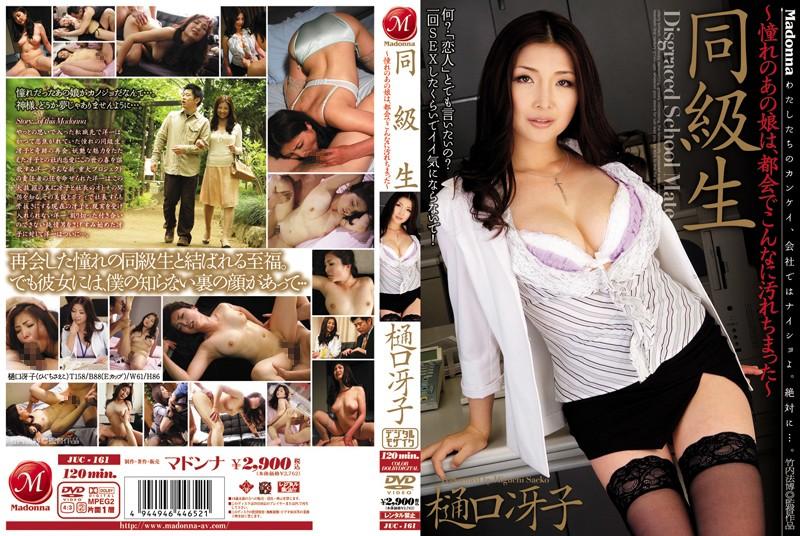 人妻、樋口冴子(桐島千沙)出演の騎乗位無料熟女動画像。同級生 ~憧れのあの娘は、都会でこんなに汚れちまった~ 樋口冴子