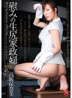 (juc00162)[JUC-162] 慰みの生尻家政婦 高坂保奈美 ダウンロード