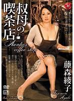 叔母の喫茶店 藤森綾子