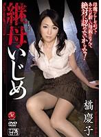 (juc00183)[JUC-183] 継母いじめ 橘慶子 ダウンロード