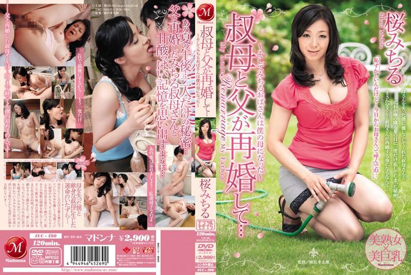 巨乳の熟女、桜みちる出演の騎乗位無料jyukujyo douga動画像。叔母と父が再婚して… ~そしてみちるおばさんは僕の母になった~ 桜みちる