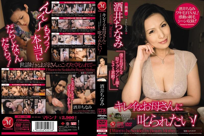 熟女、酒井ちなみ(紫葵)出演の手コキ無料動画像。キレイなお母さんに叱られたい!