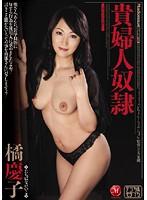 (juc00220)[JUC-220] 貴婦人奴隷 橘慶子 ダウンロード
