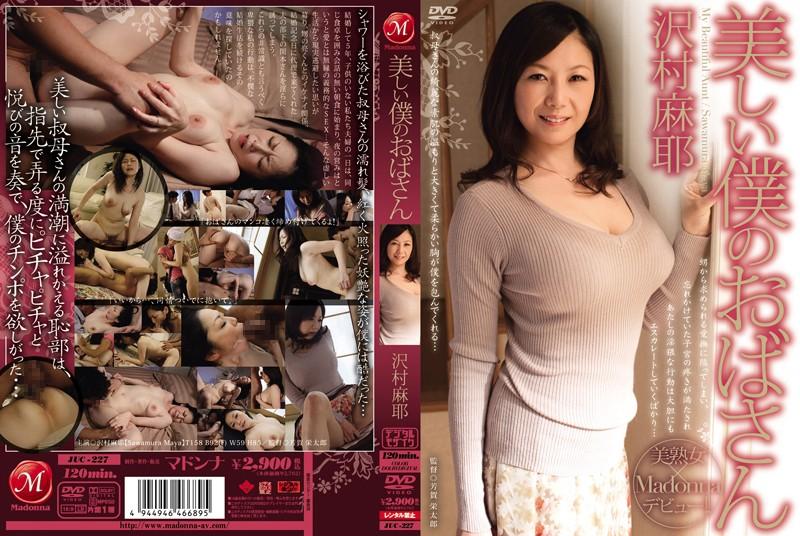 夫婦、沢村麻耶出演のシックスナイン無料熟女動画像。美しい僕のおばさん 沢村麻耶
