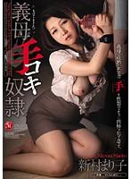 「義母手コキ奴隷 新村まり子」のパッケージ画像