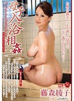 (juc00253)[JUC-253] 母子入浴相姦 藤森綾子 ダウンロード