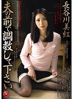 (juc00256)[JUC-256] 夫の前で調教して下さい 長谷川美紅 ダウンロード
