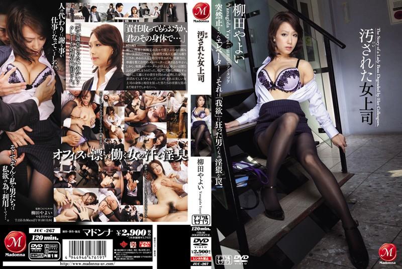 熟女、柳田やよい出演の騎乗位無料動画像。汚された女上司 柳田やよい