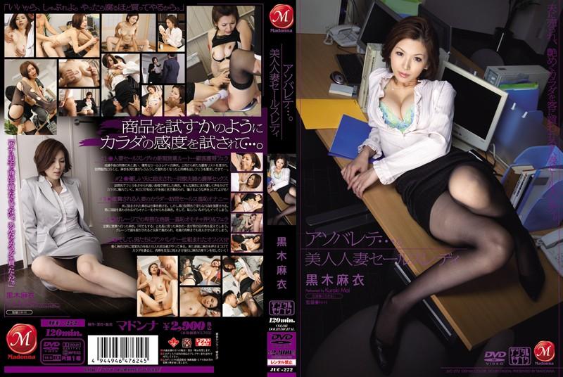パンストの熟女、黒木麻衣(花野真衣、SHIHO)出演の訪問無料動画像。アソバレテ…!