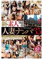 新・素人人妻ナンパ35 〜色鮮やかな奥様大量捕獲・新橋編〜 ダウンロード