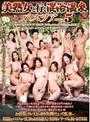 マドンナファンの集い 美熟女と行く混浴温泉バスツアー 5