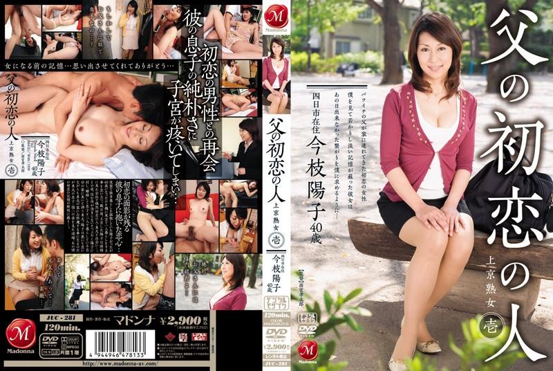 熟女、今枝陽子出演のクンニ無料動画像。父の初恋の人 上京熟女 壱