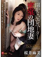 開かないエレベーター 密室の団地妻 桜井麻美