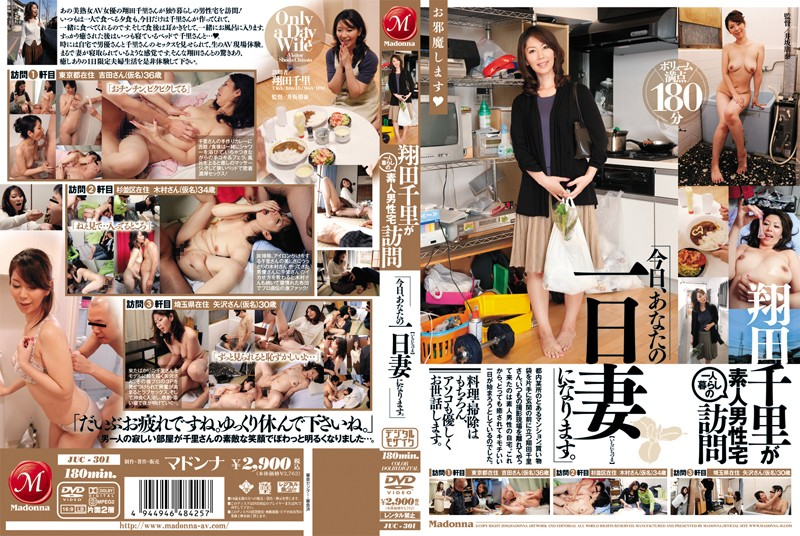 自宅にて、夫婦、翔田千里出演の4P無料熟女動画像。翔田千里が一人暮らしの素人男性宅訪問 「今日、あなたの一日妻になります!