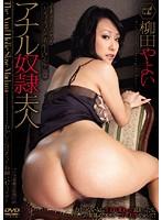(juc00312)[JUC-312] アナル奴隷夫人 柳田やよい ダウンロード