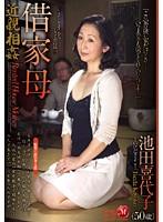 (juc00318)[JUC-318] 近親相姦 借家母 池田喜代子 ダウンロード