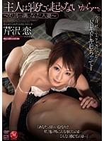 「主人は寝たら起きないから…。 芹沢恋 ~スリルの虜になった人妻~」のパッケージ画像