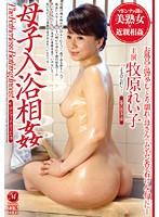 (juc00328)[JUC-328] 母子入浴相姦 牧原れい子 ダウンロード