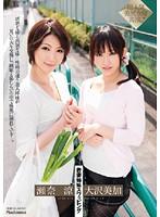 「若妻姉妹スワッピング 大沢美加 瀬奈涼」のパッケージ画像